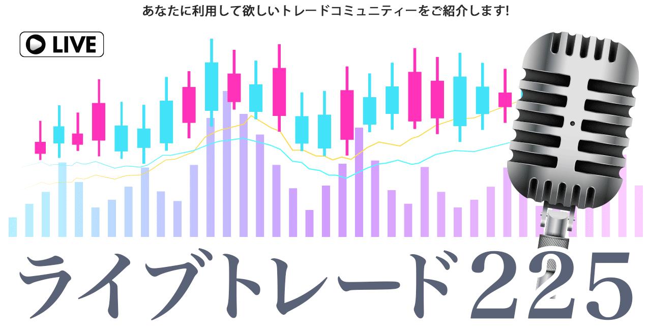 リアルタイム 日経 225 先物